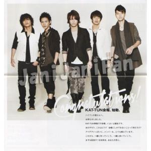 FC会報 ★ KAT-TUN vol.01|janijanifan|03
