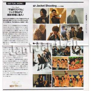FC会報 ★ KAT-TUN vol.02 janijanifan 03