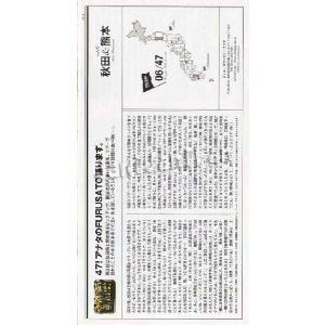 FC会報 ★ KAT-TUN vol.03 janijanifan 02