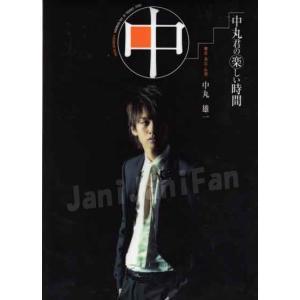クリアファイル ★ 中丸雄一 2008 舞台 「中丸君の楽しい時間」|janijanifan