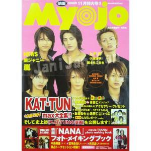 ポスター ★ KAT-TUN 「Myojo 2005年 11月号」 書店用 B3|janijanifan
