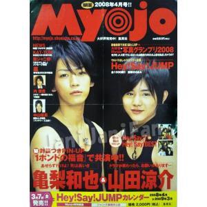 ポスター ★ 亀梨和也・山田涼介 「Myojo 2008年4月号」 |janijanifan