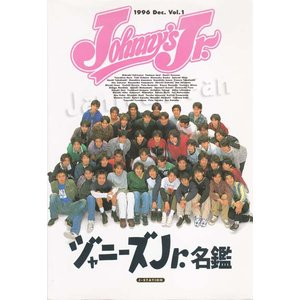 Johnny'sJr.名鑑 ★★ VOL.1 [me01]|janijanifan