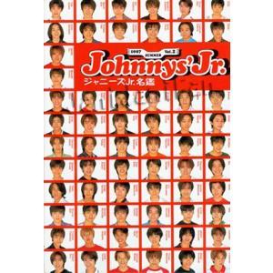 Johnny'sJr.名鑑 ★★ VOL.2 [me02]|janijanifan