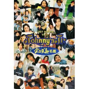 Johnny'sJr.名鑑 ★★ VOL.3 [me03]|janijanifan