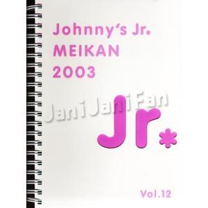 Johnny'sJr.名鑑 ★★ VOL.12 [me12]|janijanifan