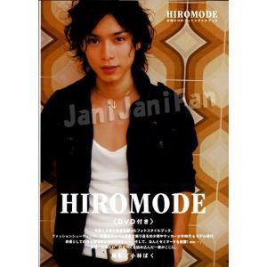 水嶋ヒロ 2009「HIROMODE」 水嶋ヒロのフォトスタイルブック|janijanifan