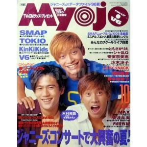 明星 1996年10月号 表紙 SMAP(中居正広・稲垣吾郎...