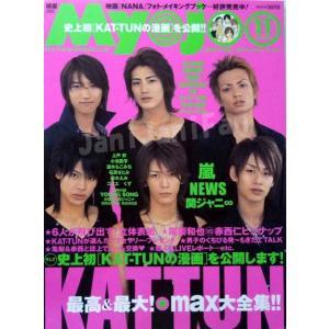 明星 2005年11月号 表紙 KAT-TUN|janijanifan