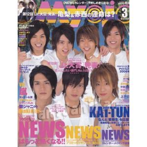 明星 2006年3月号 表紙 NEWS|janijanifan