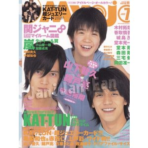 明星2006年7月号 表紙 山下智久・錦戸 亮・中島裕翔...