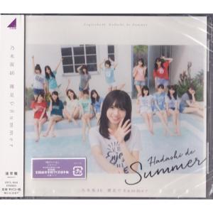 CD ★ 乃木坂46 2016 「裸足でSummer」 通常盤 [ngcd003] ※未開封|janijanifan