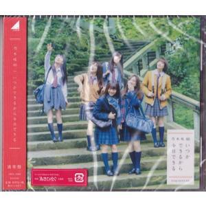CD ★ 乃木坂46 2017 「いつかできるから今日できる」通常盤 ※未開封 [ngcd028]|janijanifan