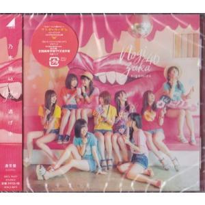 CD ★ 乃木坂46 2017 「逃げ水」通常盤 ※未開封 [ngcd029]|janijanifan
