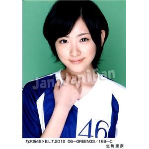 乃木坂46 生写真/生駒里奈/B.L.T.2012 06-GREEN03/168-C [ngikoma083]|janijanifan