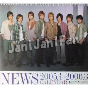 カレンダー ★ NEWS 2005-2006|janijanifan