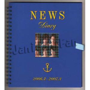 カレンダー ★ NEWS 2006-2007 ※リボンにイタミ|janijanifan