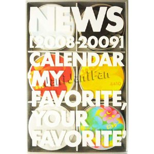 カレンダー ★ NEWS 2008-2009|janijanifan