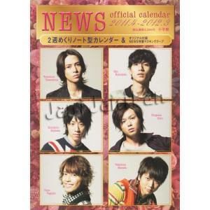 カレンダー ★ NEWS 2011-2012|janijanifan