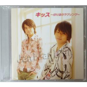 CD ★ テゴマス (手越祐也・増田貴久) 2007 シングル 「キッス〜帰り道のラブソング〜」 通常盤 [nwdv006]|janijanifan