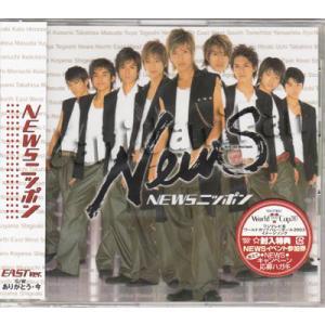 CD ★ NEWS 2003 シングル 「NEWSニッポン」 EAST盤 セブンイレブン限定 ※未開封 [nwdv008]|janijanifan