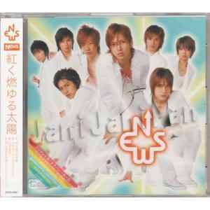 CD ★★ NEWS 2004 シングル 「紅く燃ゆる太陽」 初回限定盤 [nwdv016]|janijanifan