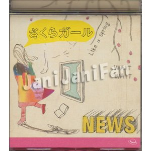 CD ★ NEWS 2010 シングル 「さくらガール」 初回限定盤|janijanifan