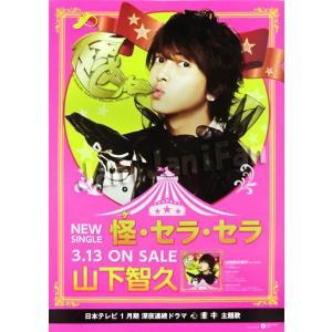 ポスター(B) ★ 山下智久 2013 CD 「怪・セラ・セラ」 特典 B2|janijanifan