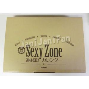 カレンダー ★ Sexy Zone 2014.4-2015.3|janijanifan