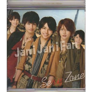 CD+DVD ★★ SexyZone 2013 シングル 「バィバィDuバィ〜See you again〜 / A MY GIRL FRIEND」 初回限定盤F ※特典付 [szdv020]|janijanifan