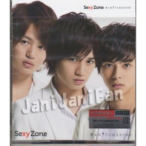 CD+DVD ★★ SexyZone 2014 シングル 「君にHITOMEBORE」 初回限定盤A  [szdv051]|janijanifan