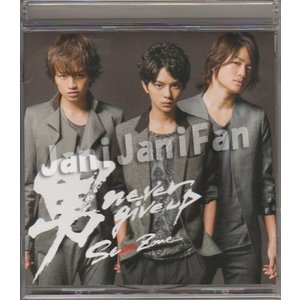 CD ★ SexyZone 2014 シングル 「男 never give up」 通常盤初回プレス ※特典付 [szdv052]|janijanifan