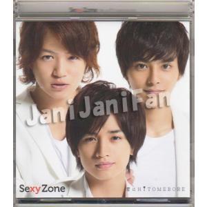CD+DVD ★★ SexyZone 2014 シングル 「君にHITOMEBORE」 初回限定盤C[szdv074]|janijanifan
