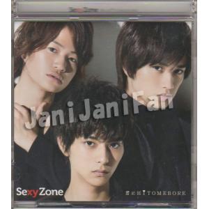CD+DVD ★ SexyZone 2014 シングル 「君にHITOMEBORE」 初回限定盤B ※特典付 [szdv075] janijanifan