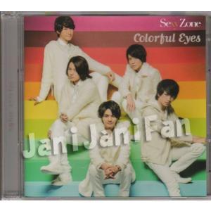 CD+DVD ★★ SexyZone 2015 シングル 「カラフル Eyes」 初回限定盤A [szdv082]|janijanifan