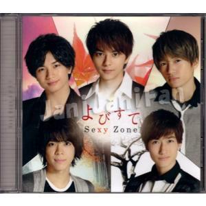 CD ★★ SexyZone 2016 シングル 「よびすて」5th Anniversary盤  [szdv103]|janijanifan