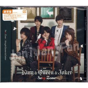 CD ★ SexyZone 2014 シングル 「King & Queen & Joker」 通常盤 [szdv114]|janijanifan
