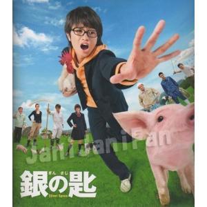 パンフレット ★ 中島健人 2014 映画 「銀の匙」 [szpf011]|janijanifan