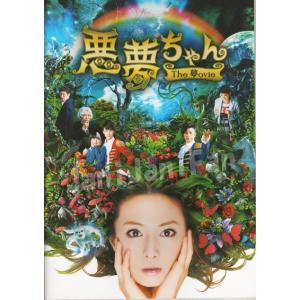 パンフレット ★★ マリウス葉 2014 映画 「悪夢ちゃん The 夢ovie」 [szpf012]|janijanifan