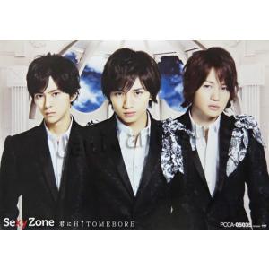 ポスター ★★ Sexy Zone 2014 「君にHITOMEBORE」 特典 初回C B3 [szpt029]|janijanifan