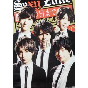 ポスター(A) ★★ SexyZone 2016 シングル 「勝利の日まで」 初回盤A 特典 B3 [szpt043]|janijanifan