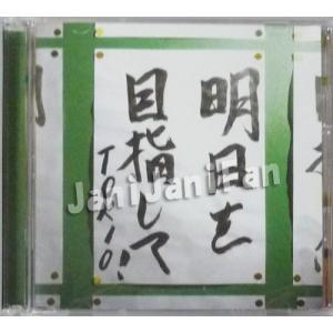 CD+DVD ★ TOKIO 2005 シングル 「明日を目指して!」 初回盤C janijanifan