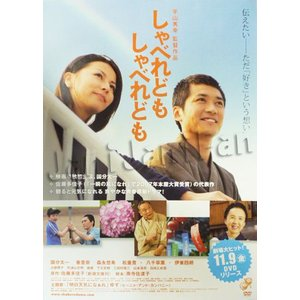 ポスター ★ 国分太一 2007 映画 DVD 「しゃべれどもしゃべれども」 宣伝 B2 janijanifan