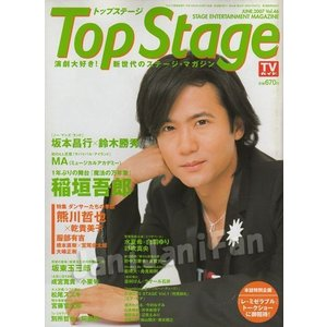 Top Stage (トップステージ) ★ 2007年6月 ...