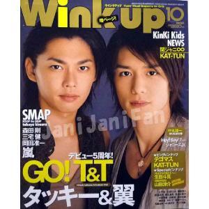 Wink up 2007年10月号 表紙 タッキー&翼|janijanifan