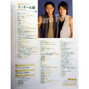 Wink up 2007年10月号 表紙 タッキー&翼|janijanifan|02
