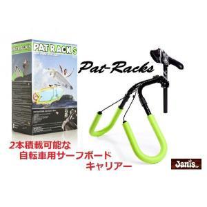 2本同時に運べる便利な PATRACKS(パットラックス) 自転車用サーフボードキャリアー PR-MINI|janis