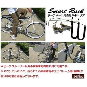 SMART RACK (スマートラック) 自転車用 サーフボードキャリアー|janis