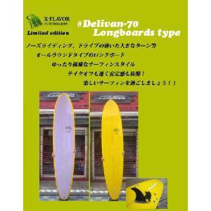 X-FLAVOR LIMITED EDITION TYPE(エックスフレーバー リミテッドエディション) サーフボード *ロングボードタイプ |janis