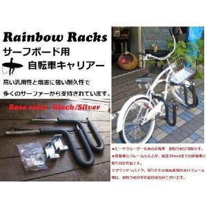 Rainbow Rack レインボーラック 自転車用 サーフボード キャリアー ブラック シルバー|janis